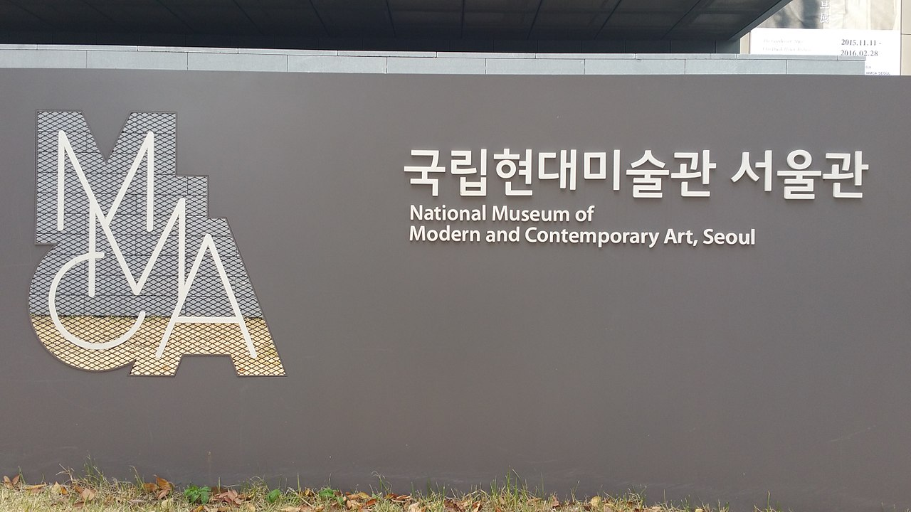 National Museum of Modern and Contemporary Art in Seoul by Bonnielou2013 Wikimedia Commons